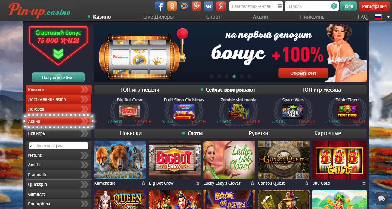 Бонусы Pin Up Casino