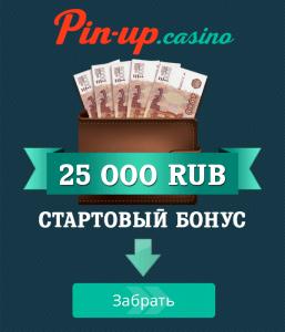 казино пин ап регистрация