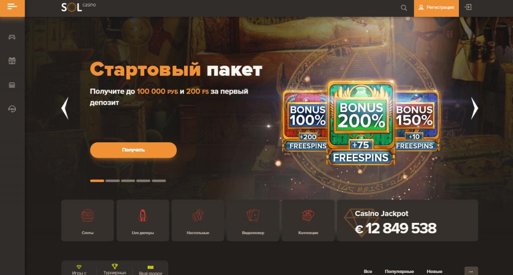 Казино Сол (Sol Casino) играть онлайн, бонусы, отзывы